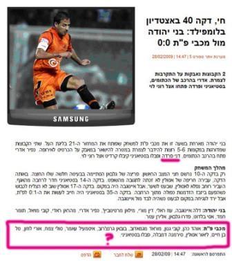 bneyyehudasport5